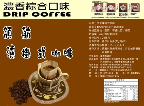 濾掛式咖啡綜合口味 1
